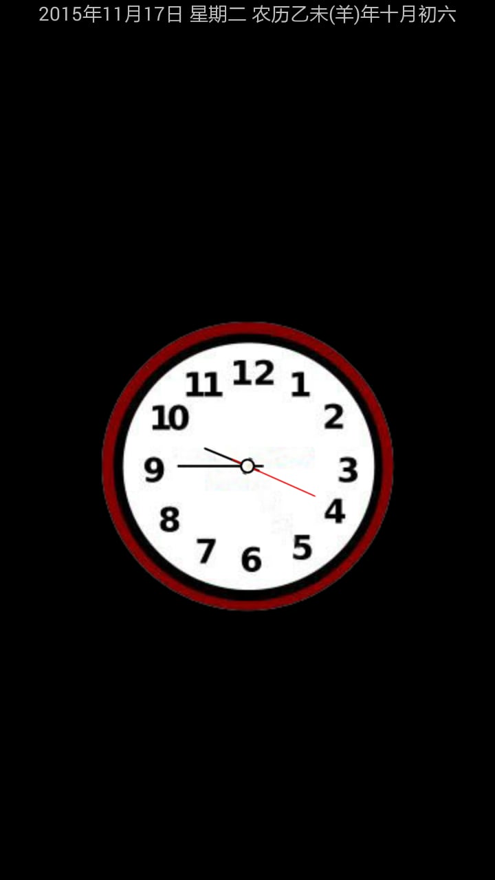 时钟电脑屏保程序