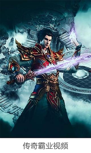 《传奇霸业》宣传视频_好心游戏网