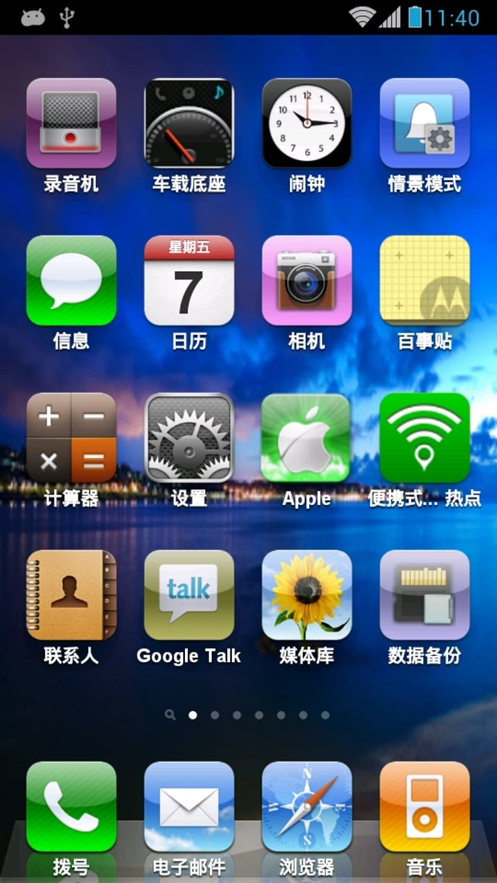 iphone6s苹果锁屏主题图片