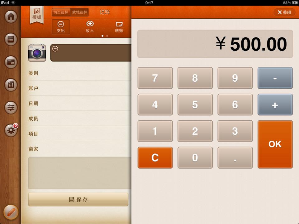 海马苹果助手ipad最新版本V5.0.8.9