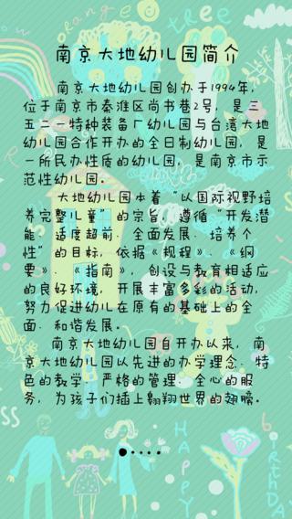 南京大地幼儿园自开办以来